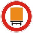 Движение транспортных средств с опасными грузами запрещено
