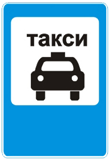 Место стоянки легковых такси