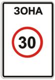 Зона с ограничением максимальной скорости