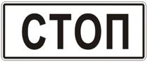 Стоп-линия