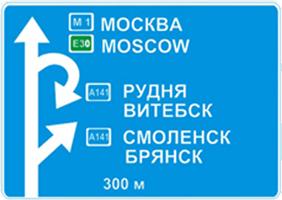 Предварительный указатель направлений