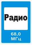 Зона приема радиостанции, передающей информацию о дорожном движении