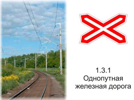 Однопутная железная дорога