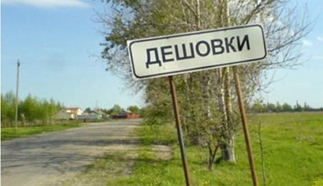 Начало населенного пункта