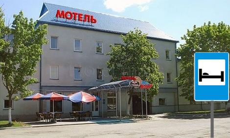 Гостиница или мотель