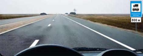 Пункт контроля международных автомобильных перевозок