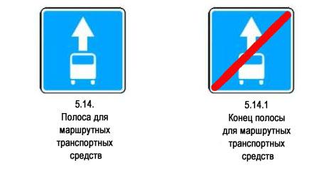 Конец полосы для маршрутных транспортных средств