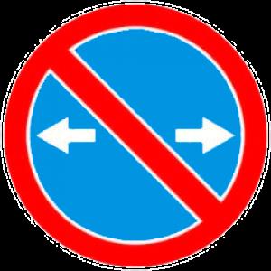 дорожный знак 3-28-d